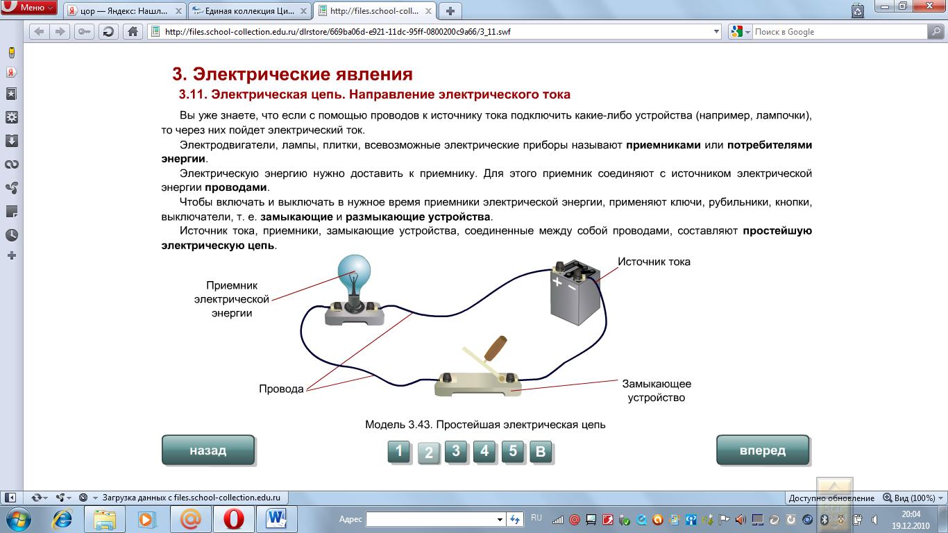 Окружающий мир 1 класс электрическая цепь