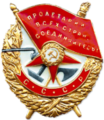 C:UsersСергейDownloads150px-Order_of_Red_Banner.png