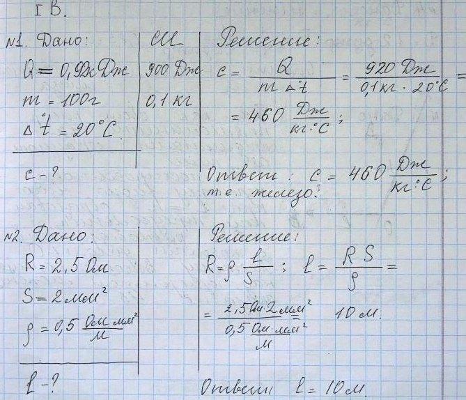 решебник физика электричество