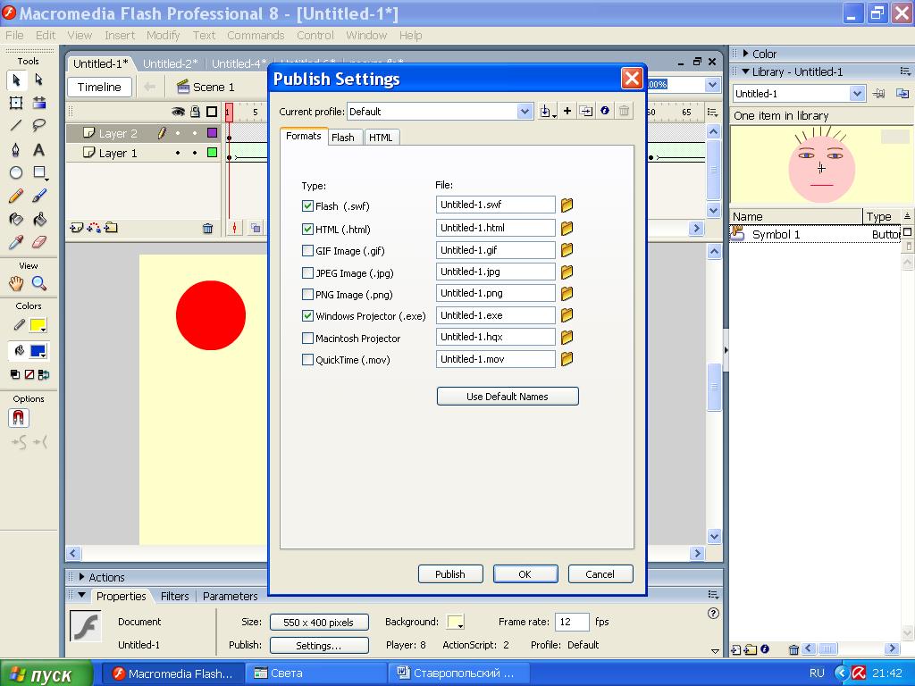 Как создать игру в macromedia flash 8 - Belbera.Ru