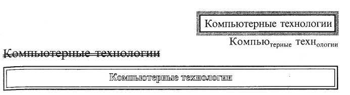 Практическая работа создание и редактирование текстовых документов