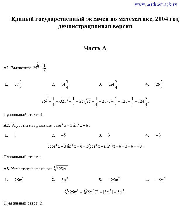 Информационный портал Основного государственного экзамена