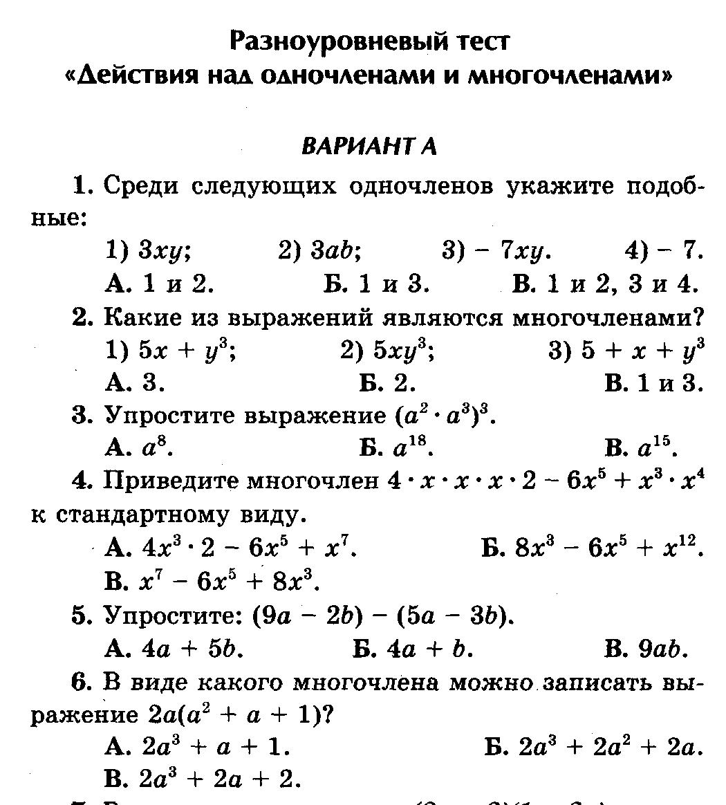 Конспект урока по Алгебре Умножение многочлена на одночлен  Время истекло пора проверить ваши ответы Сдайте листочки с решенными заданиями По тетради проверьте ответы с теми что вы видите на доске