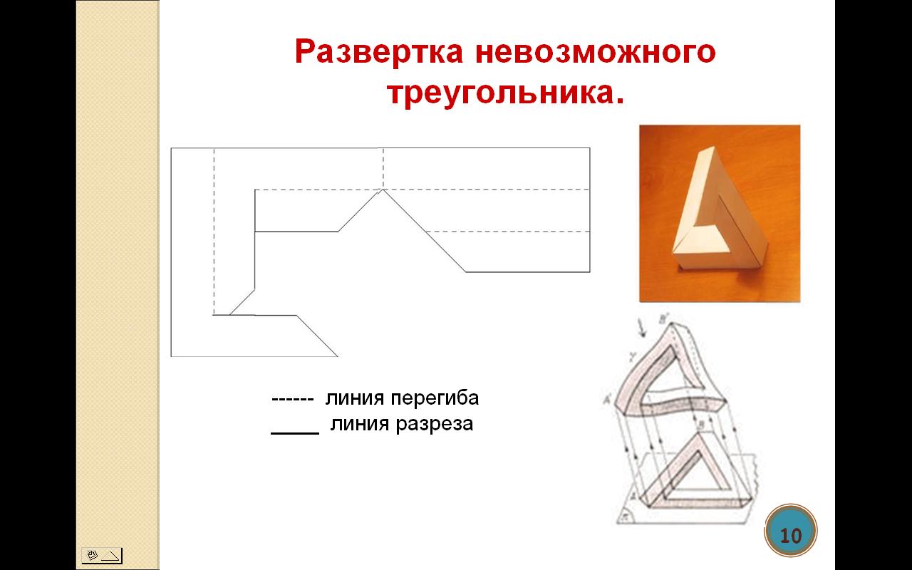Как сделать невозможный треугольник своими руками