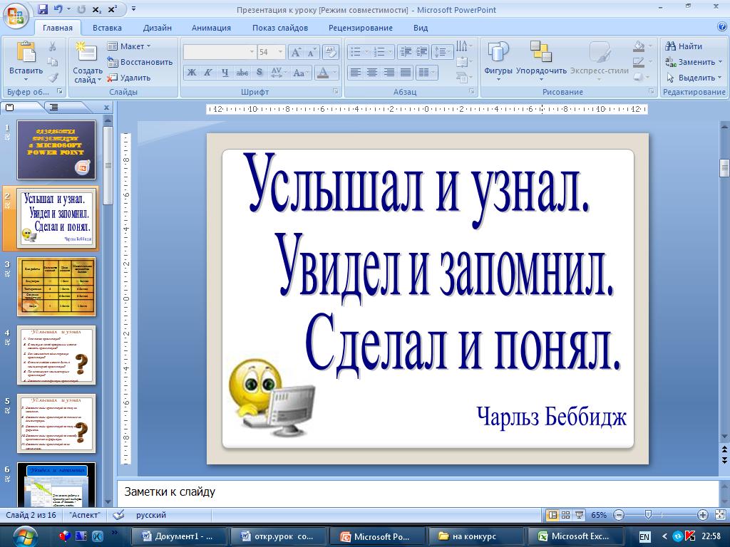 Информатика как сделать презентацию