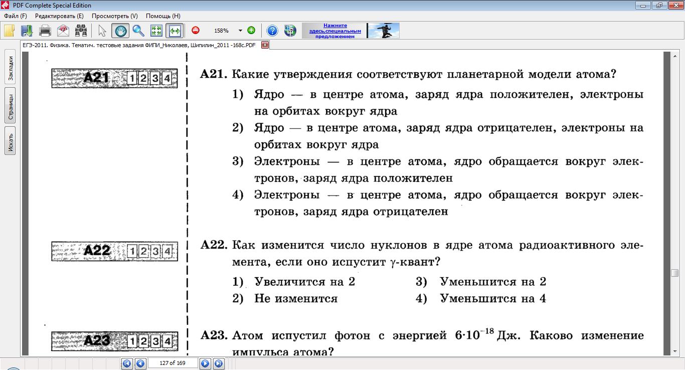 Pdf complete special edition скачать бесплатно