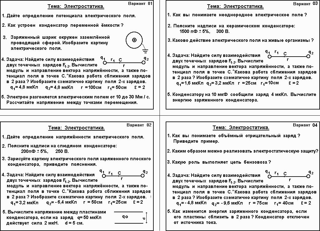 Принципы контроля знаний по физике скачать бесплатно на ru Свежие документы Рабочая программа по физике в 11 профильном физико математическом классе