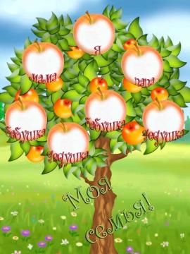 Картинки древо семьи для садика