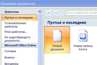 МУ по работе в тектовом редакторе Word 2007 скачать бесплатно на Alllessons.ru