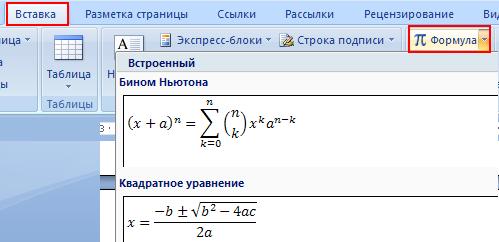 Как в 2003 ворде создать формулу - Tuningss.ru
