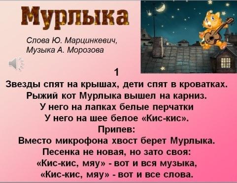 ПЕСНЯ ВМЕСТО МИКРОФОНА ХВОСТ БЕРЕТ МУРЛЫКА СКАЧАТЬ БЕСПЛАТНО