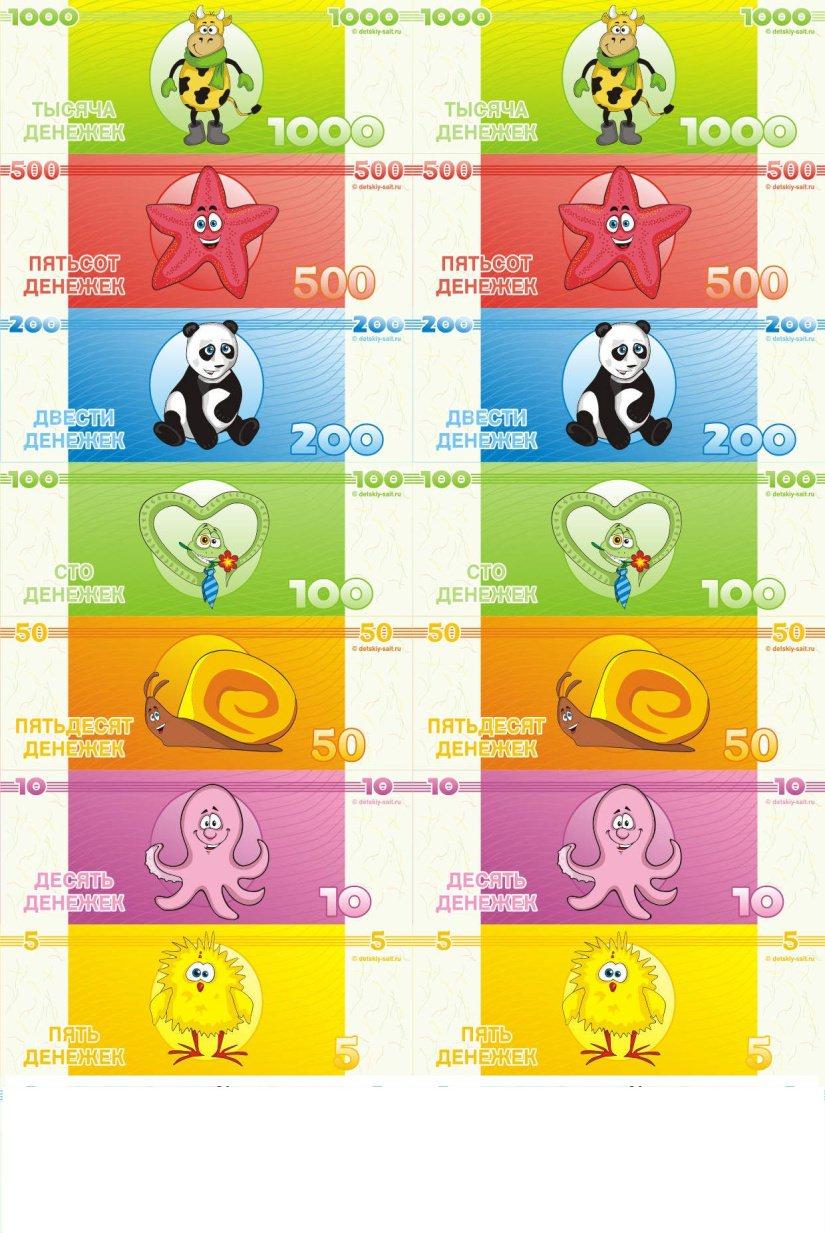 Игровые деньги для детей распечатать поверхности ровно